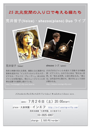 Flyer_20140728mail