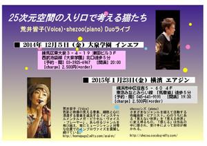 20141205shezoominakoduo_2