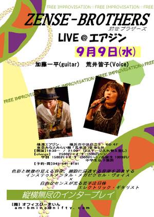 20150909araiminako_katohippeiduo_3